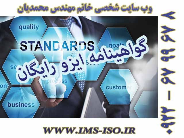 free iso certification
